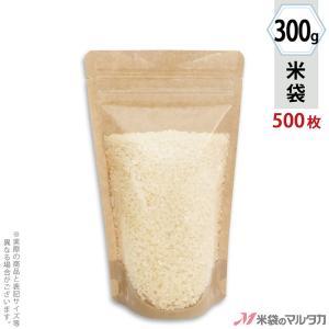米袋 クラフト スタンドチャック袋 無地 300g用(2合) 1ケース(500枚入) TC-0001|komebukuro