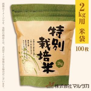 米袋 クラフト レギュラースタンド 特別栽培米 土の力 2kg用 100枚セット TC-0020|komebukuro