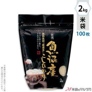 米袋 ラミ イージーカットスタンド 魚沼産こしひかり 越後の旨い飯 2kg用 100枚セット TE-1080|komebukuro