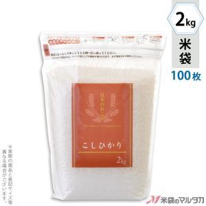 米袋 ラミ シングルチャック袋 こしひかり セレクション 2kg用 100枚セット TI-0006 komebukuro
