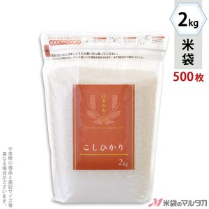 米袋 ラミ シングルチャック袋 こしひかり セレクション 2kg用 1ケース(500枚入) TI-0006|komebukuro