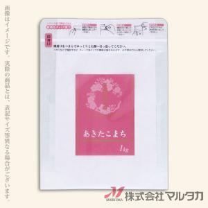 米袋 ラミ シングルチャック袋 あきたこまち セレクション 1kg用 100枚セット TI-0007 komebukuro 02