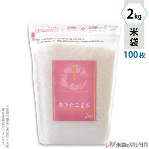 米袋 ラミ シングルチャック袋 あきたこまち セレクション 2kg用 100枚セット TI-0007|komebukuro