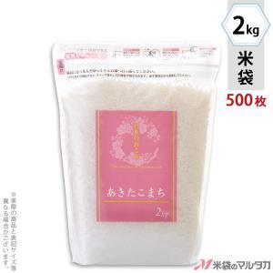 米袋 ラミ シングルチャック袋 あきたこまち セレクション 2kg用 1ケース(500枚入) TI-0007|komebukuro