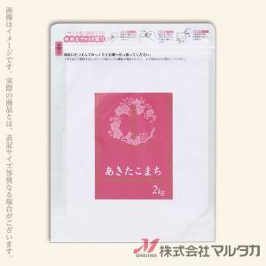 米袋 ラミ シングルチャック袋 あきたこまち セレクション 2kg用 1ケース(500枚入) TI-0007|komebukuro|02