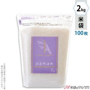 米袋 ラミ シングルチャック袋 ひとめぼれ セレクション 2kg用 100枚セット TI-0008 komebukuro
