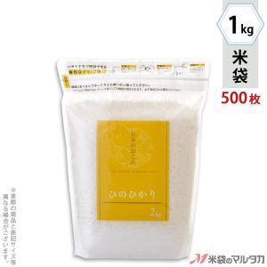 米袋 ラミ シングルチャック袋 ひのひかり セレクション 1kg用 1ケース(500枚入) TI-0009|komebukuro