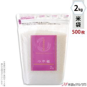 米袋 ラミ シングルチャック袋 つや姫 セレクション 2kg用 1ケース(500枚入) TI-0010|komebukuro
