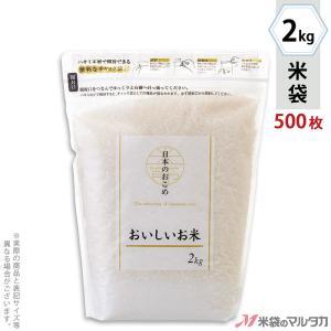 米袋 ラミ シングルチャック袋 おいしいお米 セレクション 2kg用 1ケース(500枚入) TI-0012|komebukuro