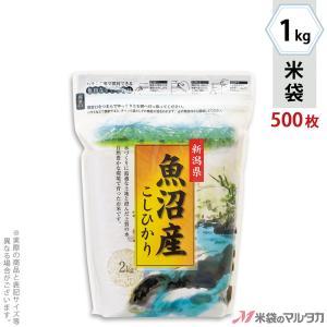 米袋 ラミ シングルチャック袋 魚沼産こしひかり 越後清流(えちごせいりゅう) 1kg用 1ケース(500枚入) TI-0014|komebukuro
