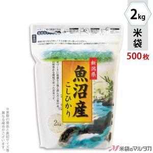 米袋 ラミ シングルチャック袋 魚沼産こしひかり 越後清流(えちごせいりゅう) 2kg用 1ケース(500枚入) TI-0014|komebukuro