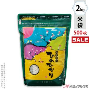 米袋 ラミ シングルチャック袋 ひのひかり 花札 2kg用 1ケース(500枚入) TI-0019|komebukuro