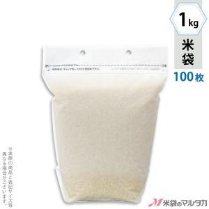 米袋 マットラミ スタンドパック無地 和紙調 1kg用 100枚セット TN-0001 komebukuro