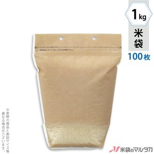 米袋 マットラミ スタンドパック無地 クラフト調 1kg用 100枚セット TN-0002|komebukuro