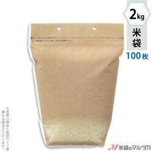 米袋 マットラミ スタンドパック無地 クラフト調 2kg用 100枚セット TN-0002|komebukuro
