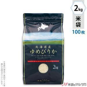 米袋 ラミ スマートチャック袋 北海道産ゆめぴりか 北の空 2kg用 100枚セット TS-0002 komebukuro