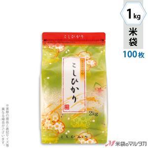 米袋 ラミ スマートチャック袋 こしひかり あざやか 1kg用 100枚セット TS-0005 komebukuro