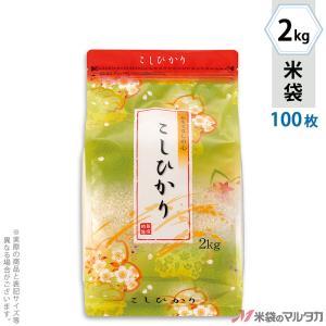 米袋 ラミ スマートチャック袋 こしひかり あざやか 2kg用 100枚セット TS-0005|komebukuro