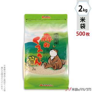 米袋 ラミ スマートチャック袋 熊本県産森のくまさん おすわりくまさん 2kg用 1ケース(500枚入) TS-0012|komebukuro