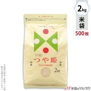 米袋 ラミ スマートチャック袋 山形産つや姫 TUYAHIME-4 2kg用 1ケース(500枚入) TS-0016|komebukuro