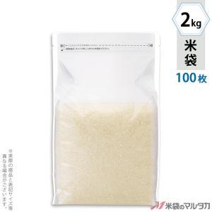 米袋 ラミ スマートチャック袋 無地 透明 2kg用 100枚セット TS-2000|komebukuro