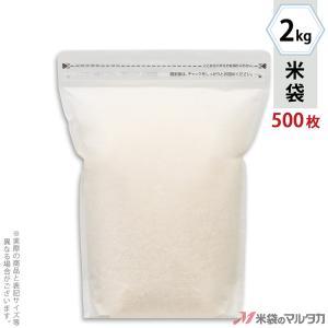 米袋 雲龍和紙 タイトチャック袋 無地 2kg用 1ケース(500枚入) TTK-200|komebukuro
