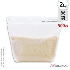 米袋 ラミ (ワイドチャック袋 無地) 2kg用 1ケース(500枚入) TW-2000|komebukuro