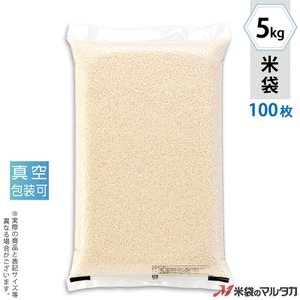米袋 真空チューブ袋 透明 5kg用 100枚セット V-01001 komebukuro