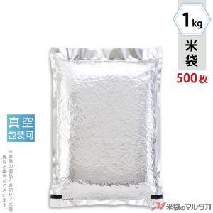 米袋 アルミ 真空 フレキュー 無地 窓なし 1kg用 1ケース(500枚入) VAL-100 komebukuro