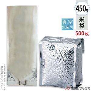 米袋 真空ガゼット袋 アルミ 無地 450g用 1ケース(500枚入) VGA-100|komebukuro