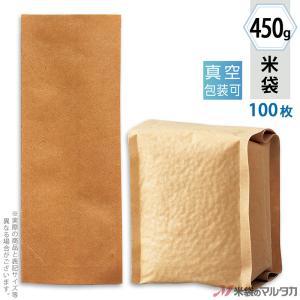 米袋 真空ガゼット袋 クラフト 無地 450g用 100枚セット VGC-100|komebukuro