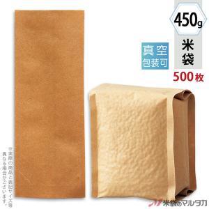 米袋 真空ガゼット袋 クラフト 無地 450g用 1ケース(500枚入) VGC-100|komebukuro