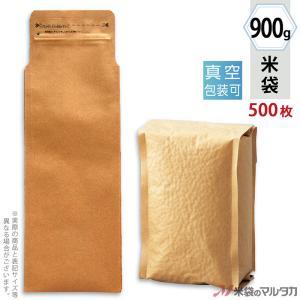 米袋 真空ガゼット袋 クラフト 無地 チャック付 900g用 1ケース(500枚入) VGC-100|komebukuro