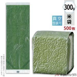 米袋 真空小袋ガゼット 雲龍和紙 わか竹 300g用 1ケース(500枚入) VGK-001|komebukuro