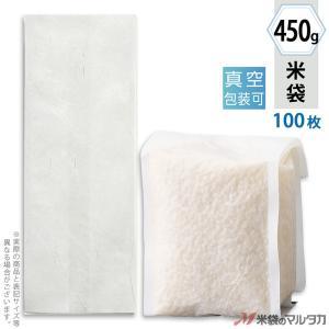 米袋 真空ガゼット袋 和紙 無地 450g用 100枚セット VGK-100|komebukuro