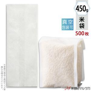 米袋 真空ガゼット袋 和紙 無地 450g用 1ケース(500枚入) VGK-100|komebukuro