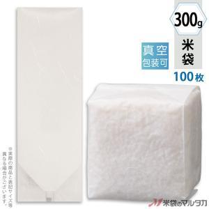 米袋 真空小袋ガゼット 雲龍和紙 無地 300g用 100枚セット VGK-200|komebukuro