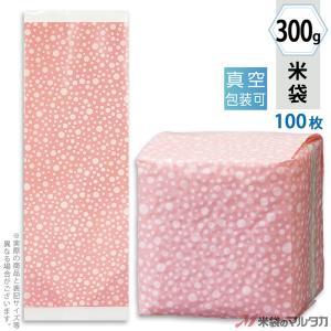 米袋 真空小袋ガゼット ラミ ピーチ 300g用 100枚セット VGN-005|komebukuro