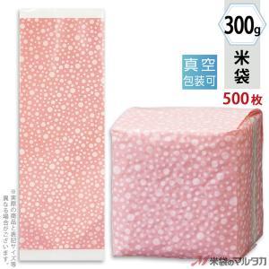 米袋 真空小袋ガゼット ラミ ピーチ 300g用 1ケース(500枚入) VGN-005|komebukuro