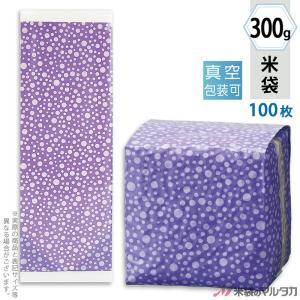 米袋 真空小袋ガゼット ラミ ラベンダー 300g用 100枚セット VGN-006|komebukuro