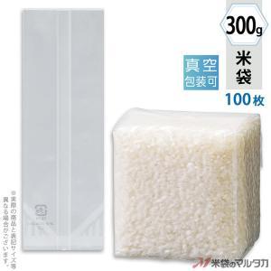 米袋 真空小袋ガゼット ラミ 透明 300g用 100枚セット VGN-200|komebukuro