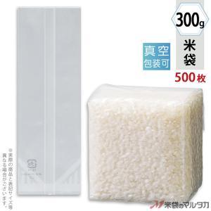 米袋 真空小袋ガゼット ラミ 透明 300g用 1ケース(500枚入) VGN-200|komebukuro