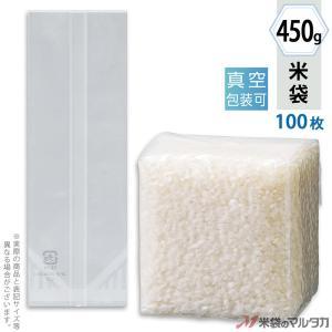 米袋 真空小袋ガゼット ラミ 透明 450g用 100枚セット VGN-200|komebukuro