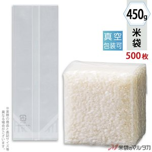 米袋 真空小袋ガゼット ラミ 透明 450g用 1ケース(500枚入) VGN-200|komebukuro