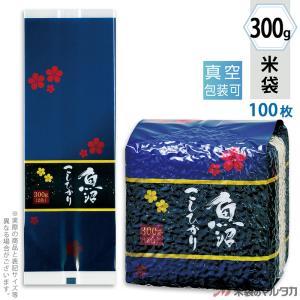 米袋 真空小袋ガゼット ラミ 魚沼産こしひかり ひとひら 300g用 100枚セット VGN-403|komebukuro