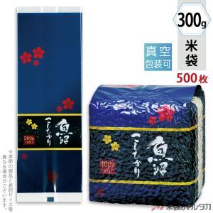 米袋 真空小袋ガゼット ラミ 魚沼産こしひかり ひとひら 300g用 1ケース(500枚入) VGN-403|komebukuro