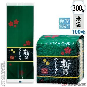 米袋 真空小袋ガゼット ラミ 新潟産こしひかり ひとひら 300g用 100枚セット VGN-405|komebukuro
