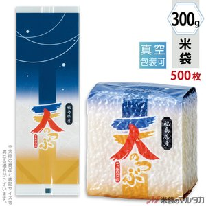 米袋 真空小袋ガゼット ラミ 福島産天のつぶ 雲の上 300g用 1ケース(500枚入) VGN-424|komebukuro