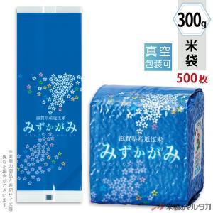 米袋 真空小袋ガゼット ラミ 滋賀産みずかがみ-2 300g用 1ケース(500枚入) VGN-426|komebukuro