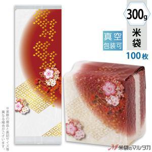 米袋 真空小袋ガゼット ラミ 品格(紅)(銘柄なし)  300g 100枚セット VGN-437|komebukuro